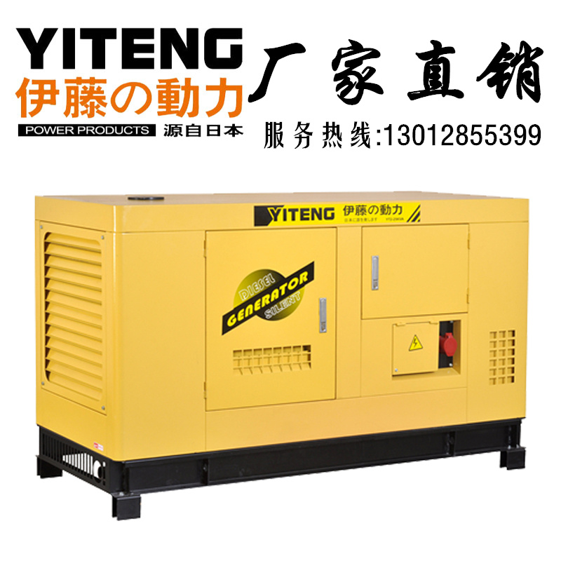 <font color='#0000FF'>伊藤静音75KW柴油发电机组YT2-90KVA</font>