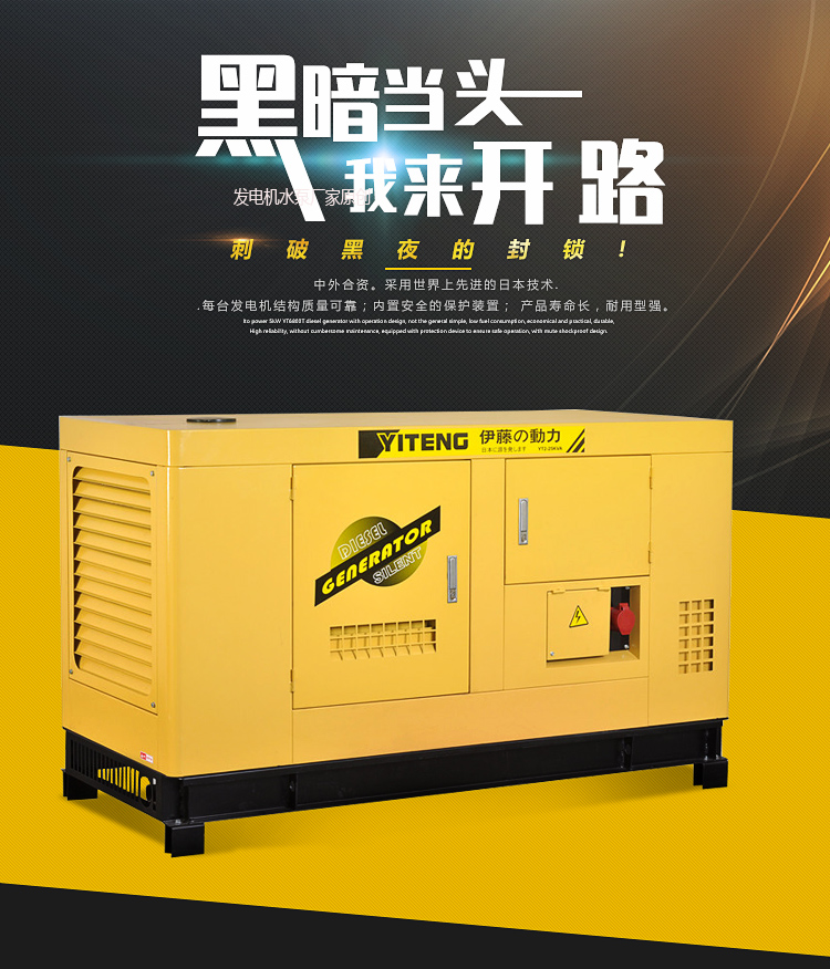 <font color='#0000FF'>伊藤静音120KW柴油发电机YT2-150KVA</font>
